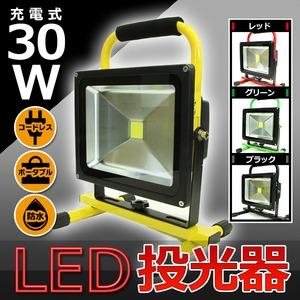 LED投光器 ポータブル充電式 高品質 【30W】 最大4時間可/広角120度 ブラック(黒) - 拡大画像