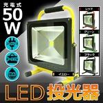 LED投光器 ポータブル充電式 高品質 【50W】 最大4時間可/広角120度 イエロー(黄)