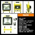 高品質/50W LEDポータブル充電式投光器最大4時間可 120°広角/緑