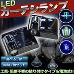 LEDカーテシランプ 【クラウン柄/2個セット】 貼り付けタイプ/電池式(配線不要)
