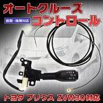 オートクルーズコントロール 【前期/後期対応】 燃費向上 適応車種:トヨタ プリウス(ZVW30)