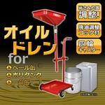 オイルドレン(ペール缶用オイルカート/オイル交換器具) 排油調整コック/キャスター付き