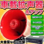 防水スピーカー(車載拡声器)&アンプセット 25Wタイプ USBメモリー/SDカード/マイク/録音対応