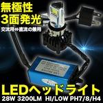 LEDヘッドライト 無極性3面発光 【28W/3200LM HI/LOW PH7/8/H4】 コンパクトサイズ