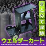 ウェルダーカート(ボンベカート) 3段トレータイプ ステー/キャスター付き チェーン長さ調節可