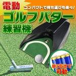 電動ゴルフパター練習機/ゴルフカップ 電池式/コンパクトサイズ