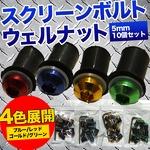 スクリーンボルト ウェルナット 【5mm/10個セット】 工具付き ヘキサゴンデザイン ブルー(青)