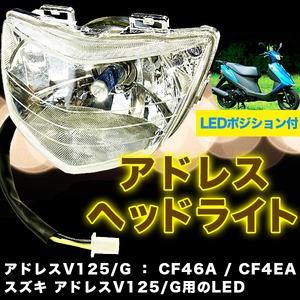 アドレス用ヘッドライト LEDポジション付き/ボルトオン形式