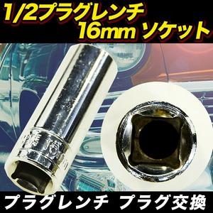 1/2プラグレンチ16mm ソケット/プラグ交換器具 【16mmプラグ用】