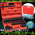 ベアリング圧入ツールセット(油圧ショッププレス用ブッシュ) 52pc ケース付き 〔アタッチメント工具〕