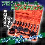 フロントホイールハブベアリング(リムーバー&圧入ツールセット) ケース入り 〔アタッチメント工具〕