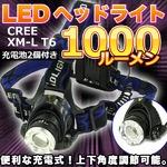 ヘッドランプ CREE LED ズーム付 1000ルーメン T6 x1