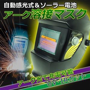 アーク溶接マスク(溶接面) 自動感光式 ソーラー電池搭載 新品(羽根マーク) - 拡大画像
