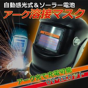 アーク溶接マスク(溶接面) 自動感光式 ソーラー電池搭載 新品 - 拡大画像
