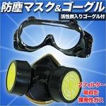 防塵マスク&活性炭入りゴーグルセット 2フィルター/揮発性ガス吸着タイプ吸収缶