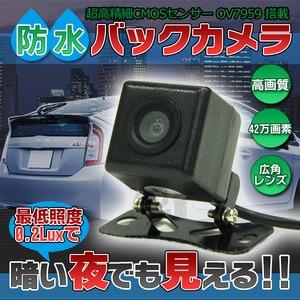 防水バックカメラ 高画質CMDレンズ/広角170度 映像出力:RCA(ビデオ出力) 〔カー用品/カーアクセサリー〕 - 拡大画像