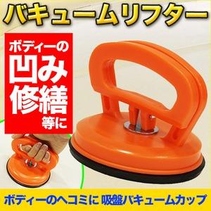 吸盤バキュームカップ/バキュームリフター 最大水平吸力40kg 簡単板金