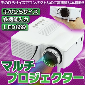 マルチプロジェクター(小型本格派高画質プロジェクター) LED投影 コンパクトサイズ ホワイト(白) - 拡大画像