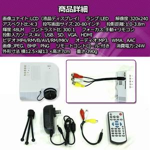 小型本格派高画質プロジェクター/軽薄携帯式
