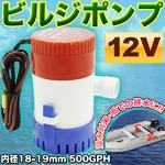 ビルジポンプ 【12V】 海水対応 排水毎分約32L