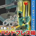 ハンドプレス機/手動プレス 高さ調整範囲:0mm-200mm