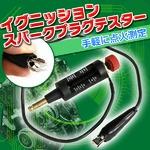 イグニッションスパークプラグテスターチェッカー(点火測定/工具)
