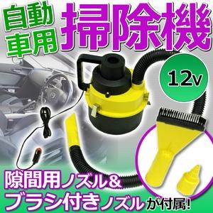 自動車用掃除機(クリーナー/エアーポンプ) DC12V 3種類ノズル付き コンパクト/水洗い可