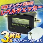 衛星アンテナ調整器レベルチェッカー 3波対応(スカパー/CS/BS) 電池不要