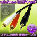 ステレオ音声変換ケーブル 【赤/白2ピン】 φ3.5mmミニジャック ケーブル長さ1.3m