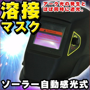 溶接面/溶接マスク 自動感光式 ソーラー電池搭載(電池交換不要) - 拡大画像