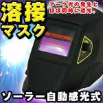 溶接面/溶接マスク 自動感光式 ソーラー電池搭載(電池交換不要)