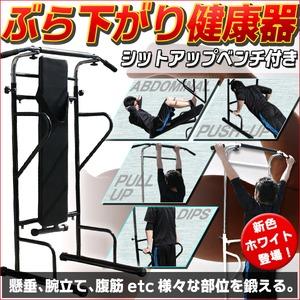 ぶら下がり健康器(エクササイズ機器/フィットネス機器) シットアップベンチ付き ホワイト(白) - 拡大画像