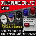 アルミ汎用シフトノブ MT用 【M8/M10/M12】 高さ調整可能 レッド(赤)