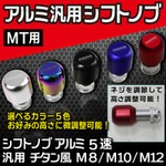 アルミ汎用シフトノブ MT用 【M8/M10/M12】 高さ調整可能 ブルー(青)