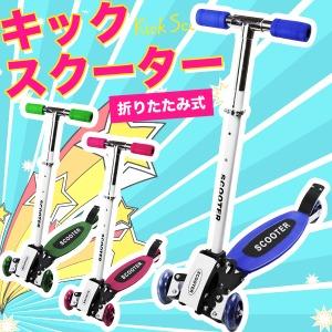 折りたたみ式キックスクーター(キックボード) 3輪式/高さ調節可/大人もOK グリーン(緑) - 拡大画像