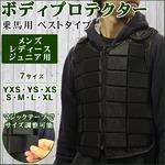 乗馬用ボディプロテクターベスト黒A■新品/YSサイズ