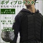 乗馬用ボディプロテクターベスト黒B■新品/XLサイズ