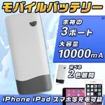3ポートUSB携帯モバイルバッテリー10000mAh グレー