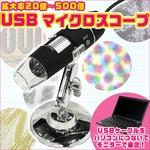 最大倍率500倍 USB デジタルマイクロスコープ 顕微鏡