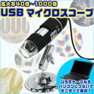 最大倍率1000倍 USB デジタルマイクロスコープ 顕微鏡 - 拡大画像