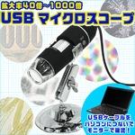 最大倍率1000倍 USB デジタルマイクロスコープ 顕微鏡