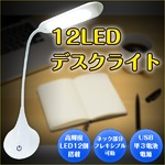 12LEDデスクライト 照明 卓上ライト 電気スタンド