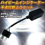 HID H4 ハイビームインジケーター不点灯防止ユニット