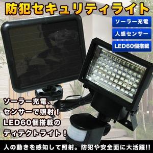 LED60個搭載 人感センサー ソーラー 防犯セキュリティライト
