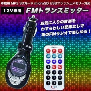 車載用FMトランスミッター/iPhone/iPod/iPad対応/MP3 - 拡大画像