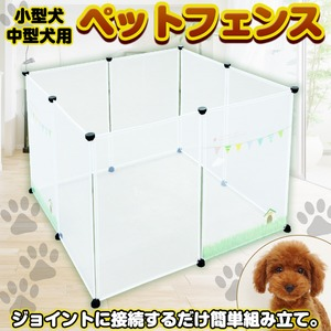 ペットフェンス ペットサークル 小型犬 中型犬 T字 L字 正方形  - 拡大画像