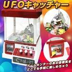 UFOキャッチャー クレーンゲーム 玩具 自宅用 卓上