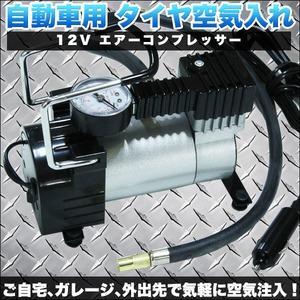 自動車 用 タイヤ 空気入れ 12V 100PSI エアー コンプレッサー