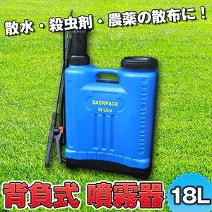 背負式噴霧器 18L/青色 農業・園芸・ガーデニング ポータブル