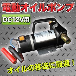 電動ポンプ/DC12V用 オイルポンプ/自動車/小型船舶などに